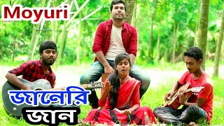 Janeri Jan । জানেরি জান । Shopnojal Band । Moyuri । Bangla New Song 2018