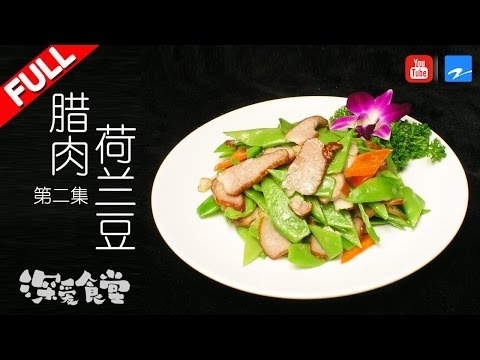 陸綜-深愛食堂2-EP 02-臘肉荷蘭豆:半百婆婆相親耐人尋味故事背後感動人心
