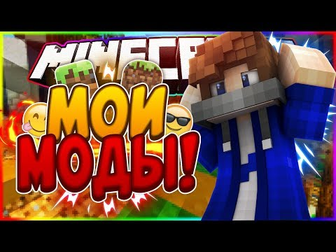 СЛИВАЮ МОДЫ! [Minecraft Sky Wars Mini-Game]