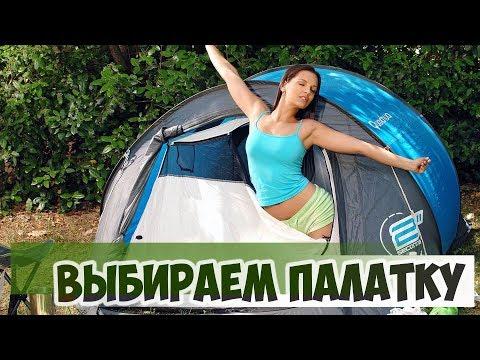 Обзор палаток  из Китая для пикника и туризма