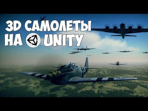 Делаем игру с самолетиками на Unity за 30 минут