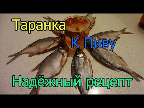 как ловить таранку