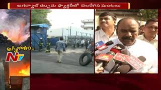 Home Minister Nayani Narasimha Reddy Visits Agarwal Rubber Factory || Fire Accident at Patancheru