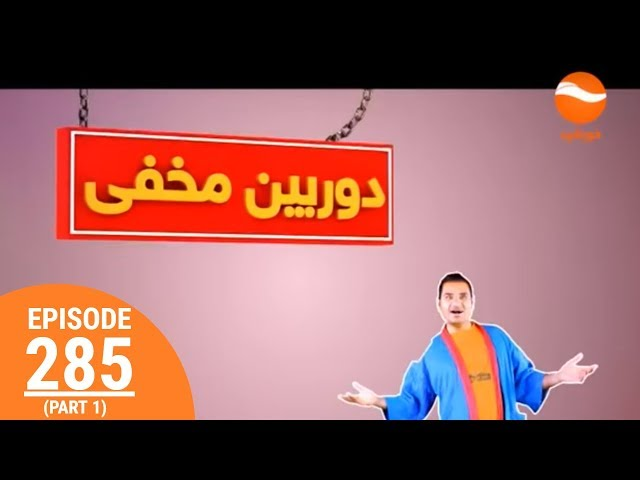 نقطه جوش - قسمت دوصد و هشتاد و پنجم - بخش اول / Nooqta E Jush - Episode 285 - Part 1