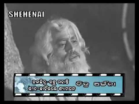 କାହିଁ ଗଲେ ଶ୍ୟାମଘନ ଏ ଘନକାଳରେ - ବନ୍ଧୁ ମହାନ୍ତି । Kahin Gale Shyamaghana E Ghana kalare - Bandhu Mohanty