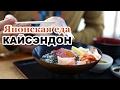 Сашими и Кайсэндон свежие морепродукты Японская еда mp3