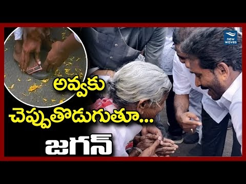 YS Jagan 192nd Day Of Praja Sankalpa Yatra | AP Politics | YSRCP | New Waves