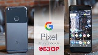 Обзор смартфона Google Pixel