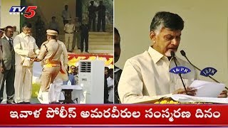 CM Chandrababu Pays Homage to Police Martyrs in Vijayawada Indira Gandhi Municipal Stadium | TV5
