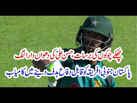 Pakistan vs South Africa 2nd ODI 2019 Full highlights of Pakistan Inning