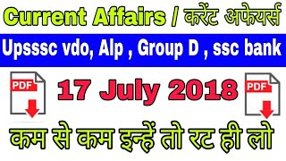 17 July 2018 current affairs in hindi, current affairs for Alp, current affairs for railway group D