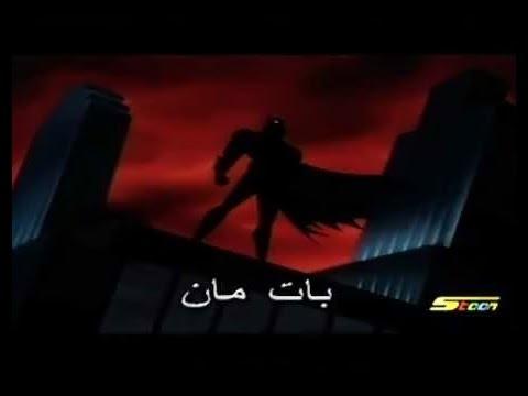 كرتون باتمان بالعربي - مدبلج
