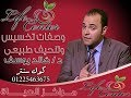 وصفات تخسيس وتنحيف طبيعى د/خالد يوسف على قناه الرحمه