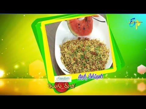 Sprouts Bhelpuri | Telugu Ruchi | 1st September 2018 | ETV  Telugu