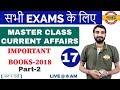 Lagu CLASS 17   सभी EXAMS के लिए CURRENT AFFAIRS  MASTER CLASS  by VIVEK SIR IMPORTANT BOOKS-2018