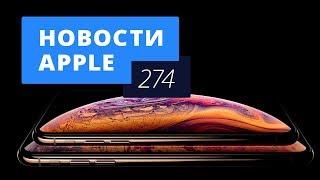 Новости Apple, 274 выпуск: новые iPhone и выход iOS 12