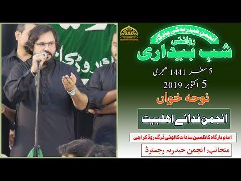 Noha | Anjuman Fidai-e-Alhebait | Yadgar Shabedari - 5th Safar 1441/2019 - Imam Bargah Kazmain