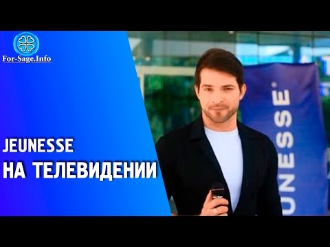 Сетевой Маркетинг: ⚜ Jeunesse Global на Телевидении 📺