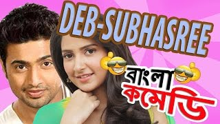 Deb and Subhasree Naughty Comic Scenes {HD} - Top Comedy Scenes -Khoka Babu- #Bangla Comedy