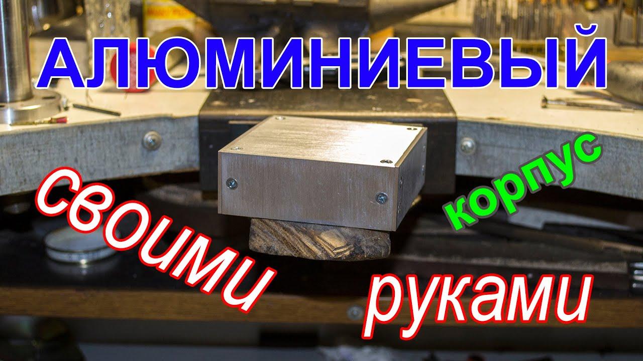 Изготовление корпусов из алюминия своими руками 73