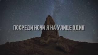 download lagu Bones - Air Al   Russian Lyrics. Перевод gratis