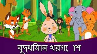 বুদ্ধিমান খরগোশ - Golpo গল্প | Bangla Cartoon | Thakurmar Jhuli | Rupkothar Golpo রুপকথার গল্প