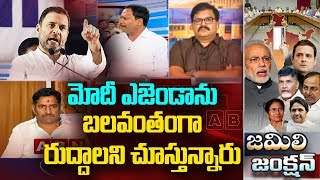 Discussion   All party Meeting Over Jamili Elections in Delhi   Part - 2