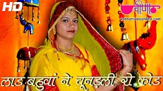 New Rajasthani Gangour Songs 2016 | Laad Bahua Ne Chunadli HD Video | Gangaur Dance Festival Songs