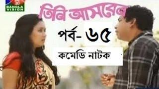Tini Asben Part 65 - New Bangla Natok 2015 ft Mosharraf Karim