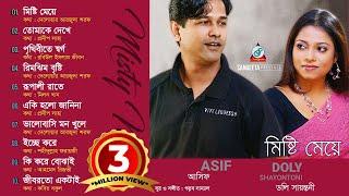 Misti Meye (মিষ্টি মেয়ে) | Asif, Doly Shayontoni | Full Audio Album | Sangeeta