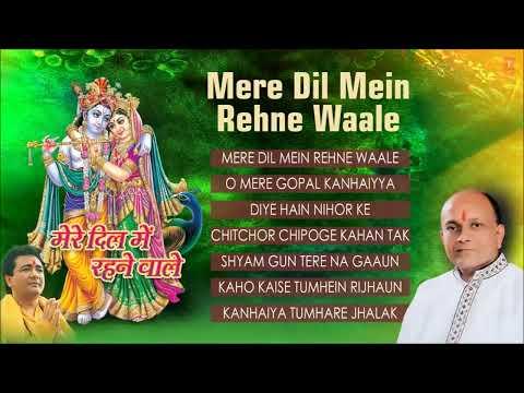 Mere Dil Mein Rehne Wale by Vinod Agarwal Krishna Bhajan I Full...