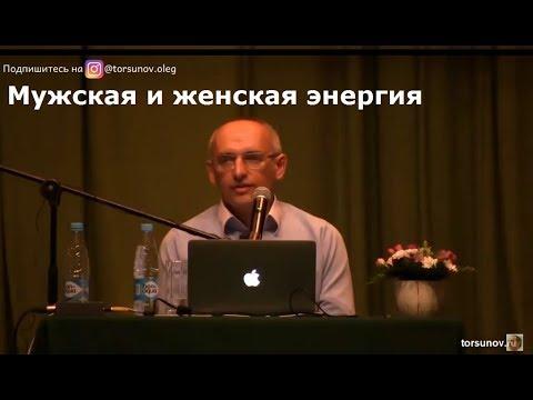 О.Г.  Торсунов  Мужская и женская энергия