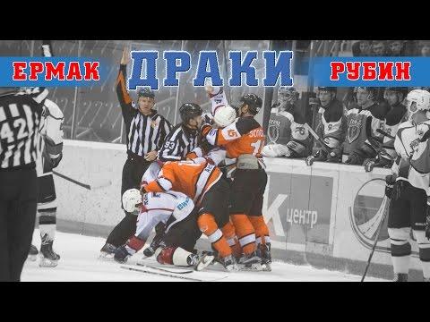 Драки на матче Ермак - Рубин 28.10.2016