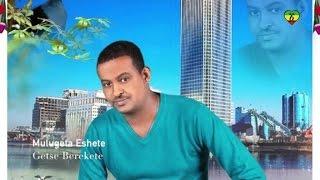 Mulugeta Eshete - Getse Berekete ገፀ በረከቴ (Amharic)