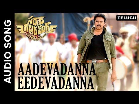 Aadevadanna Eedevadanna | Telugu Audio Song | Sardaar Gabbar Singh | Devi Sri Prasad | Pawan Kalyan