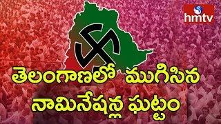 Telangana MLA Candidate Nominations Ends   hmtv
