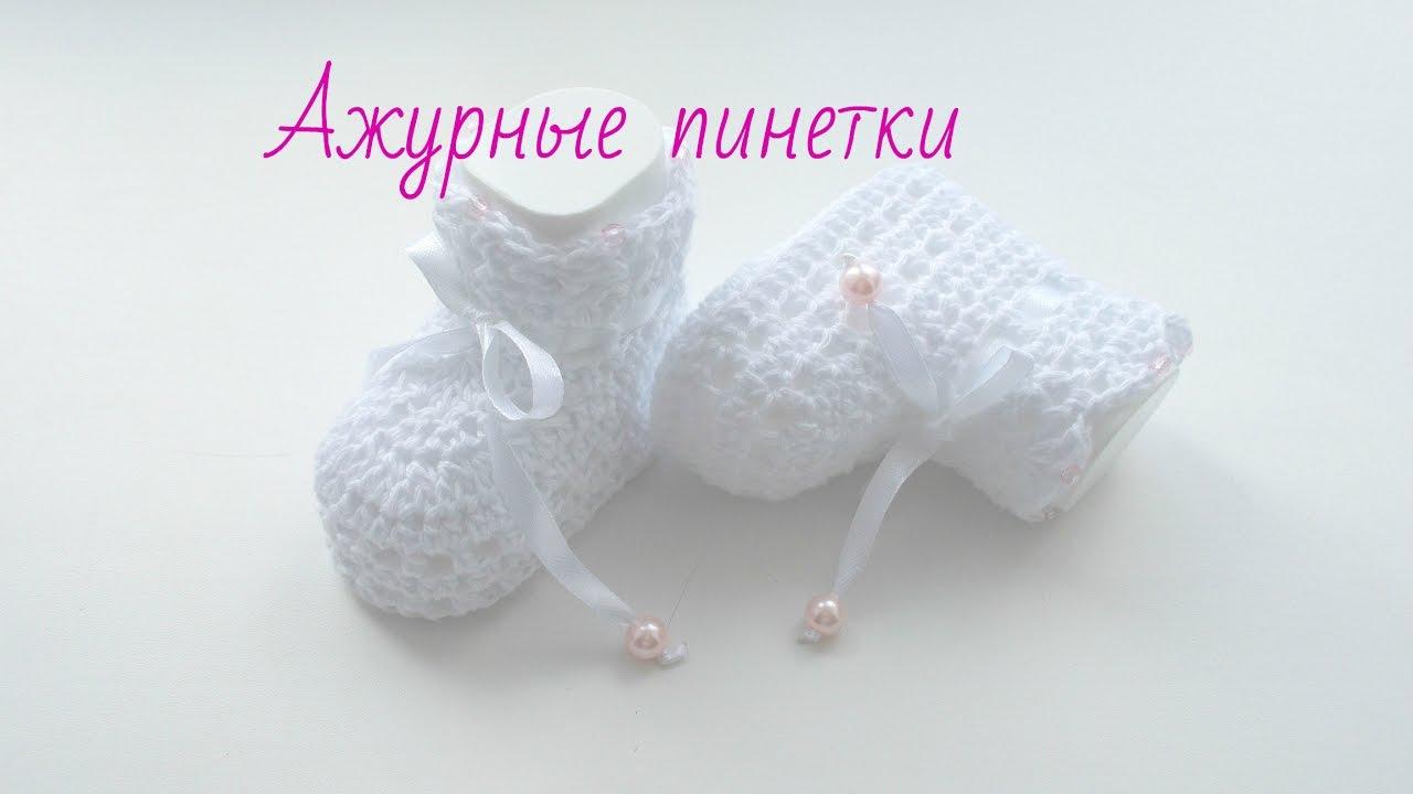 Вязание пинеток спицами: ажурные пинетки с манжетами