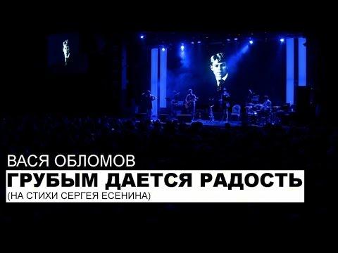 Вася Обломов - Грубым дается радость