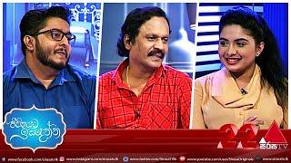 Jeevithayata Idadenna | Kumarasiri Pathirana & Sineth Malaka  | 27th July 2020