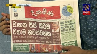 GOOD MORNING SRI LANKA | 13 - 06 - 2020