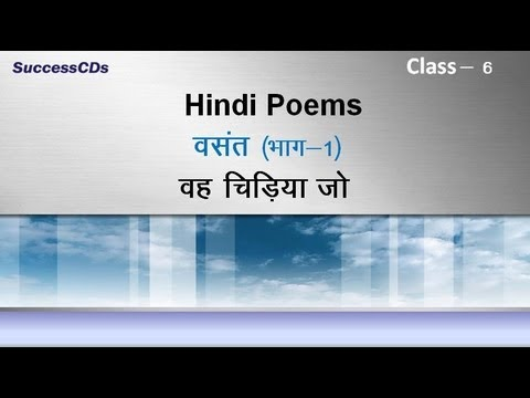 cbse hindi poems vasant part 1 (class 6th) youtube