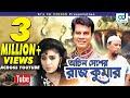 Ochin Desher Rajkumar Ilias Kanchan Anju Ghosh Kobita Bangla Movie CD Vision mp3