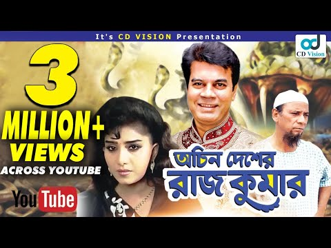 Ochin Desher Raj Kumar |  | HD Bangla Movie | Ilias Kanchan | Anju Ghosh | Dildar | CD Vision
