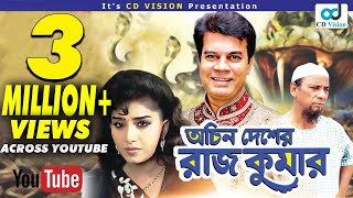 Ochin Desher Raj Kumar |  | HD Bangla Movie | Ilias kanchan | Anju Ghosh | Dildar | CD Vision