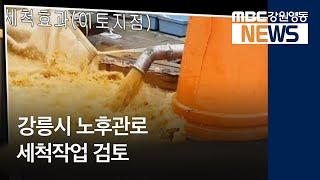 R)강릉시 노후 상수관로 세척사업 검토
