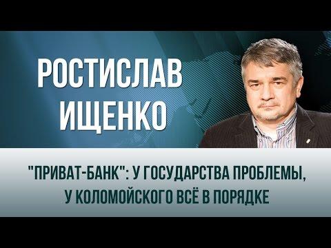 Ростислав Ищенко. ПриватБанк: У государства проблемы, у Коломойского всё в порядке