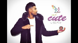 Sif eddine Ayoub - Cute EXCLUSIVE MUSIC VIDEO  гъс ЧфЯъц УъшШ - съЯъш уфъШ Эебъ