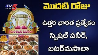 Food Menu for Telugu Prapancha Mahasabhalu Guests