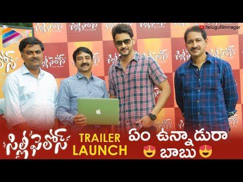 Mahesh Babu Launches Silly Fellows Trailer | Allari Naresh | Sunil | Poorna | Telugu FilmNagar