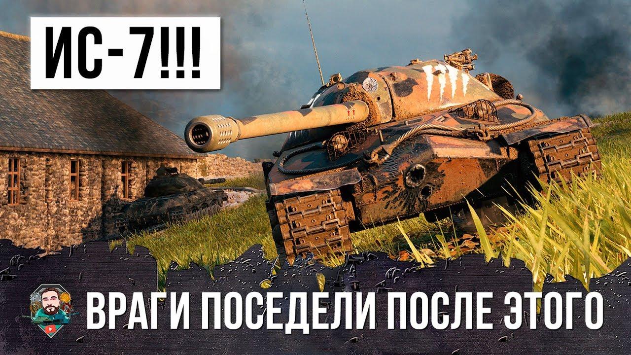 ЖЕСТЬ! ИС-7 НАГНУЛ КАК В СТАРЫЕ-ДОБРЫЕ! ПРОТИВНИКИ ПОСЕДЕЛИ ПОСЛЕ ЭТОГО БОЯ WORLD OF TANKS!!!